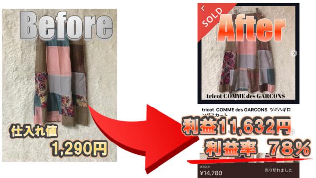 リペア・実践、利益11632円.PNG
