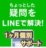 リペア・特典1LINEサポート.PNG